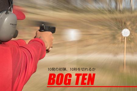 初弾マッチ『BOG TEN』とは?