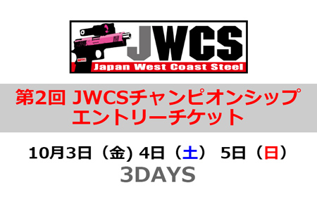 JWCSC_samune_4